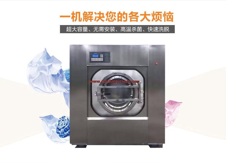 洗涤机械的质量是企业的生命--总经理的座右铭
